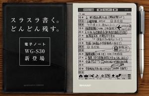 SHARP WG-S30