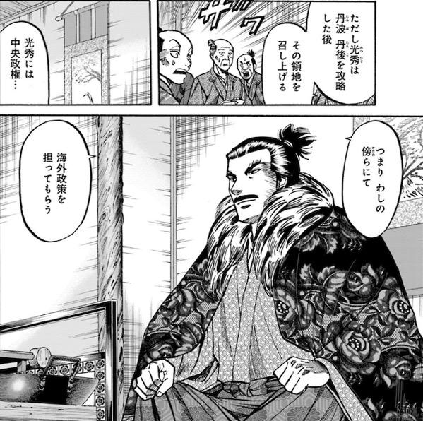 Nobunaga sheff 23 2
